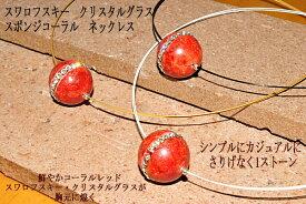 【鮮やかサンゴ】スワロフスキー・クリスタルグラススポンジコーラルワイヤー・ネックレス