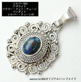 シルバー925/アズライト・フラワーペンダントシルバー・チェーン付