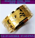 ステンレス ゴールド ドラゴン