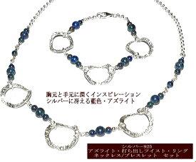 天然石 ネックレス:シルバー925アズライト/打ち出しツイスト・リングネックレス・ブレスレットセット