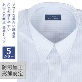 綿高率防汚加工形態安定定番レギュラーカラーワイシャツYシャツドレスシャツ送料無料【あす楽対応】【送料無料】