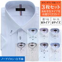 【SUNMAX】半袖3枚選んで4,800円♪ イージーケア!形態安定 ストライプ半袖ワイシャツ ドゥエボットーニ ボタンダウ…