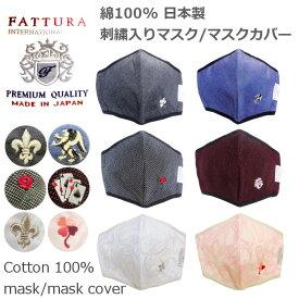 マスク マスクカバー 日本製 綿100% FATTURA 2way