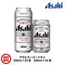 【送料無料】アサヒ スーパードライ (350ml×24本)(500ml×24本)