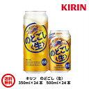 【送料無料】キリン のどごし〈生〉 (350ml×24本)(500ml×24本)