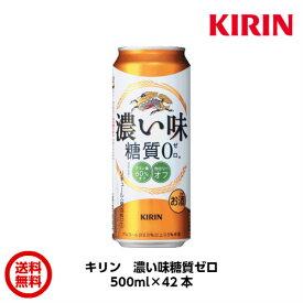 【送料無料】 キリン 濃い味糖質0 500ml(500ml×42本)1本当たり約196円
