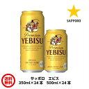 【送料無料】サッポロ エビスビール (350ml×24本)(500ml×24本)