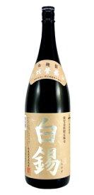 鹿児島限定 原口酒造 白錫 白麹仕込 25度 1800ml 薩摩芋焼酎