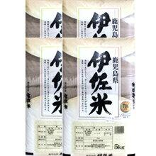 【送料無料】 鹿児島県産米 鹿児島県 伊佐米 ひのひかり  5kg×4袋