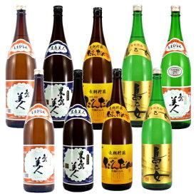 【送料無料】 新 長島研醸おすすめ9本セット