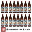【送料無料】薩摩芋焼酎 薩摩酒造 南之方(みなんかた) 25度 900ml×16本