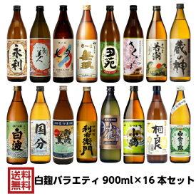 【送料無料】 薩摩芋焼酎厳選白麹バラエティ 900ml×16本セット