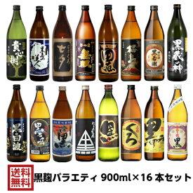 【送料無料】 薩摩芋焼酎厳選黒麹バラエティ 900ml×16本セット