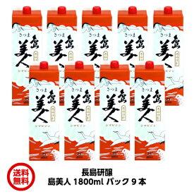 【送料無料】薩摩芋焼酎 長島研醸 さつま島美人25度1800mlパック×9本セット