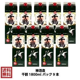 【送料無料】薩摩芋焼酎 神酒造 千鶴 25度 1800mlパック×9本セット