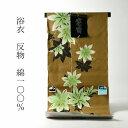 浴衣 反物販売 注染 本染ゆかた 楓 黄土色 綿100% お仕立て対応 在庫処分特価!あす楽対応 浴衣では一般的なコーマ地 kansai/山本寛斎