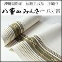 送料無料 お仕立て込み 沖縄県指定・伝統工芸品 八重山みんさー 手織り お洒落用八寸名古屋帯(全通柄) 白地に…