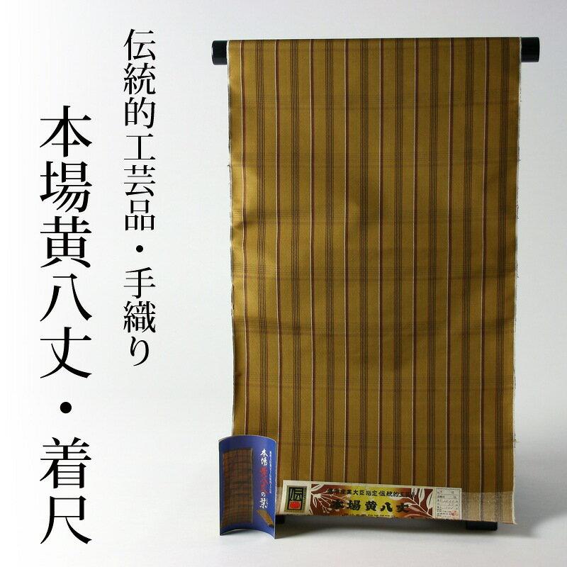 あす楽対応 伝統的工芸品 本場黄八丈 平織 手織 最高級紬着尺 格子