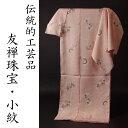 【送料無料】【フルオーダー手縫い袷お仕立て付き】伝統的工芸品 京友禅 日本の絹丹後ちりめん 小紋 誰が袖文様/薄い珊瑚色 街着・ショッピング