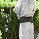 あす楽対応 送料無料 男物・夏物・夏帯 ざっくりとした織り カジュアルに着こなす 本麻 角帯 浴衣や夏紬に