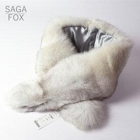 SAGAFOX ブルーフォックス ストール/ショール スナップボタン付き 白色を基調 成人式の振袖に 【送料無料】現物販売です サガファー サガフォックス 毛皮