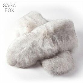 SAGAFOX ブルーフォックス ストール/ショール スナップボタン付き 白色を基調 成人式の振袖に 【送料無料】現物販売です サガファー サガフォックス 毛皮 バッグ付き