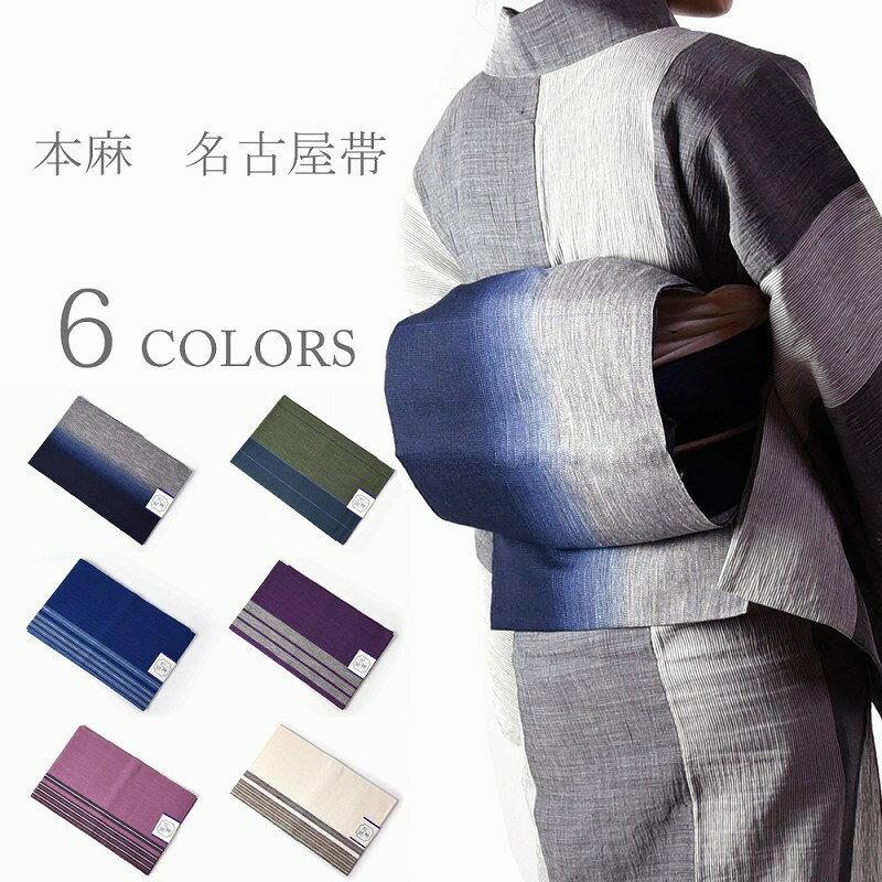 夏帯 本麻 お仕立て済み 日本製 八寸名古屋帯 全6色 カジュアル着用 かがり帯 夏の定番アイテム 送料無料