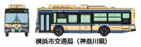 トミーテック 1/150スケールザ・バスコレクション第28弾3−横浜市交通局「6月発売予定予約商品」