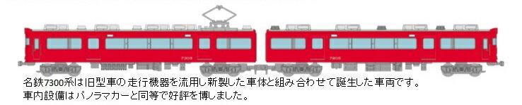 トミーテック1/150スケール鉄道コレクション第27弾名鉄7300系 2両「11月発売予定予約商品」