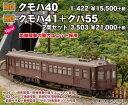 鉄道模型 HOゲージ KATO(カトー)【1-422】クモハ40「5月中旬再生産予定予約商品」