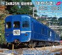 鉄道模型 Nゲージ KATO(カトー)【10-1406】24系25形 寝台特急「はやぶさ」8両基本セット