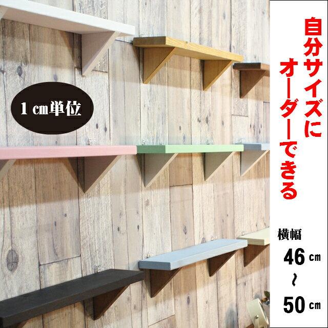 ウォールシェルフ 壁掛け 棚 横幅46cm〜50cm 賃貸OK(飾り棚 壁面収納 壁付け)【1cm単位でオーダー可能】