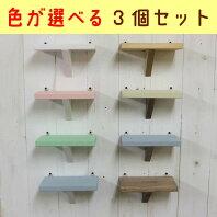 ウォールシェルフ ミニシンプル 飾り棚 3個セット (ナチュラル雑貨 壁掛け棚 棚板 壁掛け