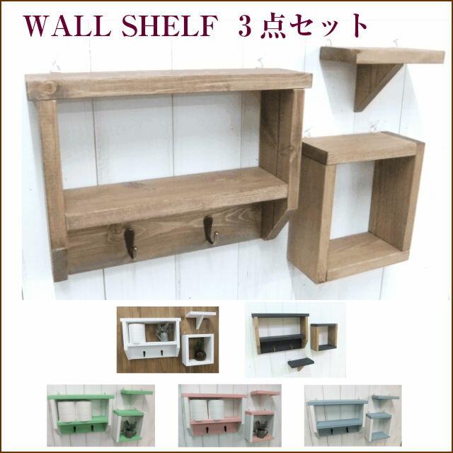 ウォールシェルフ ナチュラル雑貨 3点セット (飾り棚 Natural雑貨 飾り棚 壁掛け棚 壁付け 棚 賃貸 壁)