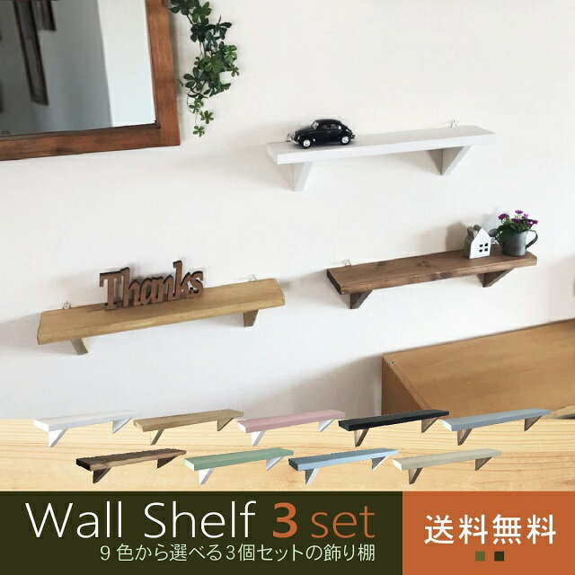 ウォールシェルフ 壁掛け 棚 9色から選べる3個セット (ナチュラル雑貨 飾り棚 福袋 賃貸 壁 おしゃれ ウォールラック)壁面収納