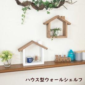 【北欧風 飾り棚】ハウス型 ウォールシェルフ ナチュラル雑貨 本棚 壁掛け ウォールラック かざり棚 壁付け 棚