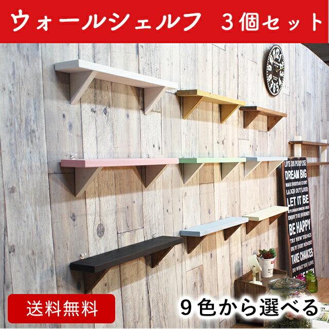 壁付け 棚 /9色から選べる3個セット/ウォールシェルフ (ナチュラル雑貨 飾り棚 ウォールシェルフ 福袋 ナチュラル雑貨 賃貸 壁 壁 棚)壁面収納