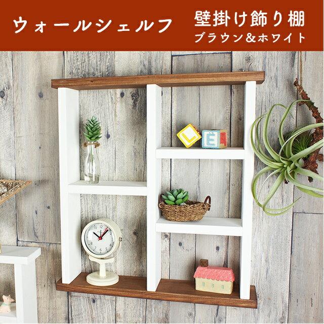 ウォールシェルフ B シェルフ 木製  全7色  (ナチュラル雑貨 壁掛け 棚 壁付け 棚 賃貸 壁 飾り棚 おしゃれ)