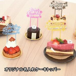 アクリル ケーキトッパー Happy Birthday 名入れ オリジナル ハッピーバースデー 装飾用 誕生日 誕生 記念日 デコレーション ケーキ パーティー