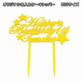 BIGサイズ アクリル ケーキトッパー Happy Birthday 名入れ オリジナル ハッピーバースデー 装飾用 誕生日 誕生 記念日 デコレーション ケーキ パーティー