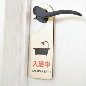 ドア プレート ドアサイン 入浴中 TAKING A BATH 吊り下げ メール便対応可能 木製ドアサイン UVプリント インテリア 案内 呼びかけ デザイン おしゃれ ドアノブプレート ドアフック