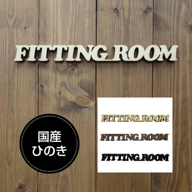 ドアプレート フィッティングルームFITTINGROOM 国産ヒノキき型 サインプレート 切り文字 メール便可