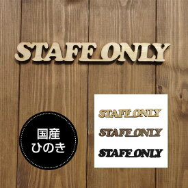 ドアプレート スタッフオンリー STAFF ONLY 国産ヒノキ使用 木製 抜き型 サインプレート 切り文字 メール便可