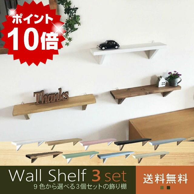 ウォールシェルフ 9色から選べる3個セット (ナチュラル雑貨 飾り棚 福袋 壁掛け 棚 賃貸 壁 飾り棚 おしゃれ ウォールラック 壁掛け)壁面収納 壁付け 棚