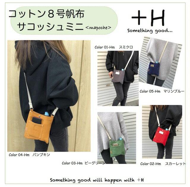 コットン8号帆布サコッシュミニ mapoche (ショルダー バッグ かばん カバン 鞄 お散歩 バッグ BAG) 日本製 受注生産品