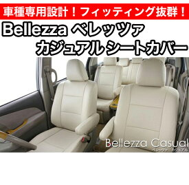 Bellezza ベレッツァ カジュアルシートカバー フリード GB3/4 (品番:047)