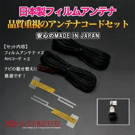 (F型) 高品質日本製 地上デジタル フィルムアンテナ[TYPE3] + 4mコード Panasonic(TU-DTV20) 高感度ブースター内蔵 2本セット / 地デジ デジタル 張り替え 補修