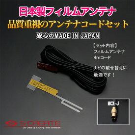 (MCXJ) 高品質日本製 地上デジタル フィルムアンテナ[TYPE3] + 4mコード Panasonic(CN-GL410D) 高感度ブースター内蔵 1本セット / 地デジ デジタル 張り替え 補修