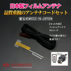 (VR-1) 高品質日本製 地上デジタル フィルムアンテナ[TYPE3] + 4mコード Panasonic(CN-MW100D) 高感度ブースター内蔵 1本セット / 地デジ デジタル 張り替え 補修