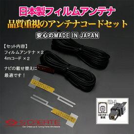 (VR-1) 高品質日本製 地上デジタル フィルムアンテナ[TYPE3] + 4mコード Panasonic(gorilla)(CN-R500D1-D) 高感度ブースター内蔵 4本セット / 地デジ デジタル 張り替え 補修